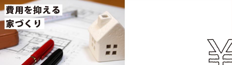 費用を抑える家づくり
